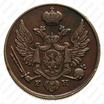 3 гроша 1830, FH