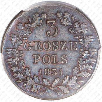 3 гроша 1831, KG, лапы орла прямые