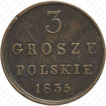 3 гроша 1835, IP, Редкие