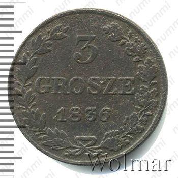 3 гроша 1836, MW