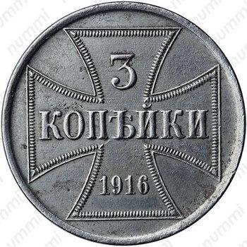 3 копейки 1916, германская оккупация (A)
