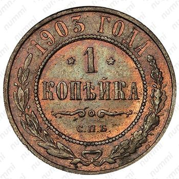 1 копейка 1903, СПБ - Реверс