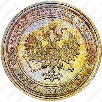 1 копейка 1913, СПБ - Аверс