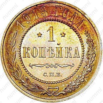1 копейка 1913, СПБ - Реверс