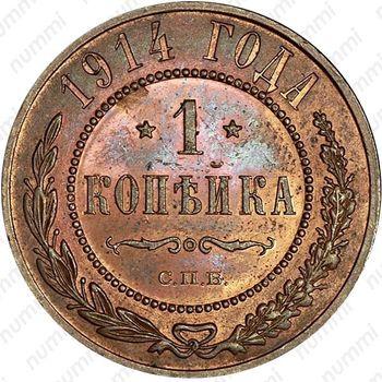 1 копейка 1914, СПБ - Реверс