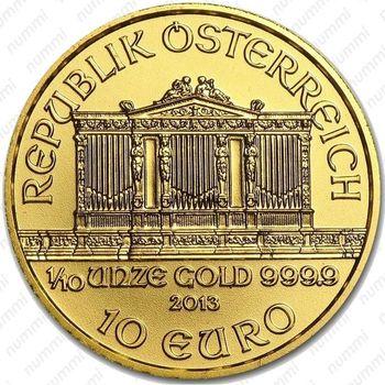 10 евро 2013, Венская филармония