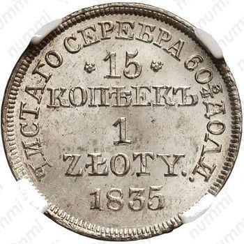 15 копеек - 1 злотый 1835, MW - Реверс