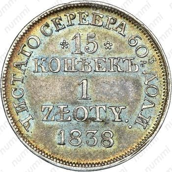 15 копеек - 1 злотый 1838, MW - Реверс