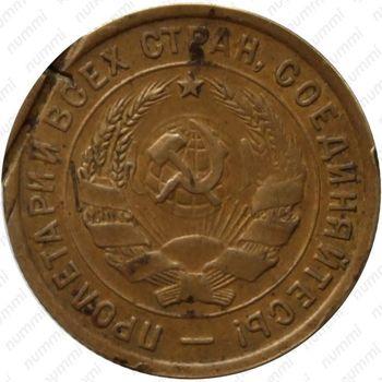 20 копеек 1932, перепутка (на кружке 3 копеек) - Аверс
