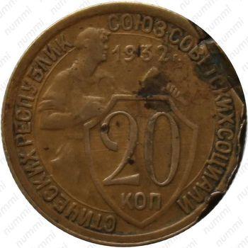 20 копеек 1932, перепутка (на кружке 3 копеек) - Реверс