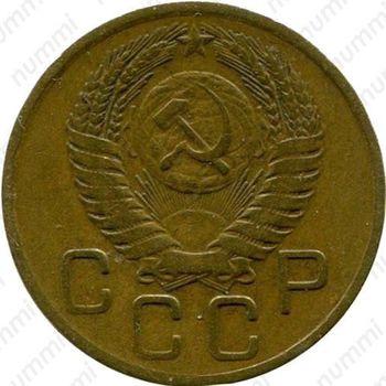 3 копейки 1957, в гербе 16 лент (герб 1956 года)