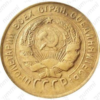 3 копейки 1931, перепутка (буквы «СССР» вытянутые, штемпель 1 от 20 копеек 1924 года) - Аверс
