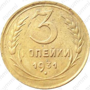 3 копейки 1931, перепутка (буквы «СССР» вытянутые, штемпель 1 от 20 копеек 1924 года) - Реверс