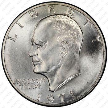 1 доллар 1971, доллар Эйзенхауэра, серебро - Аверс