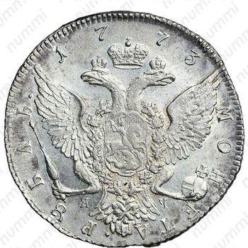 1 рубль 1773, СПБ-ТИ-ЯЧ - Реверс