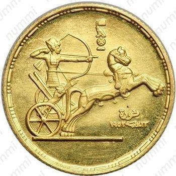 1 фунт 1955, революция