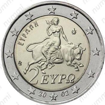 2 евро 2002, регулярный чекан Греции - Аверс