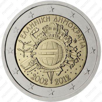 2 евро 2012, 10 лет наличного евро (Греция) - Аверс