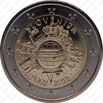 2 евро 2012, 10 лет наличного евро (Словения) - Аверс