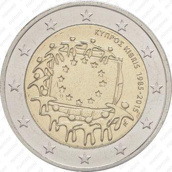 2 евро 2015, 30 лет флагу Европы (Кипр) - Аверс