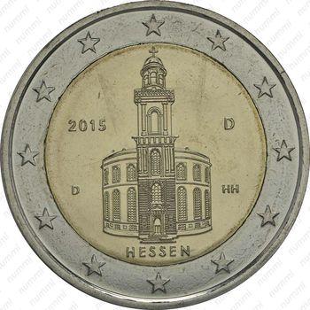 2 евро 2015, Гессен - церковь Святого Павла во Франкфурте - Аверс