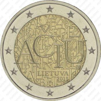 2 евро 2015, литовский язык - Аверс