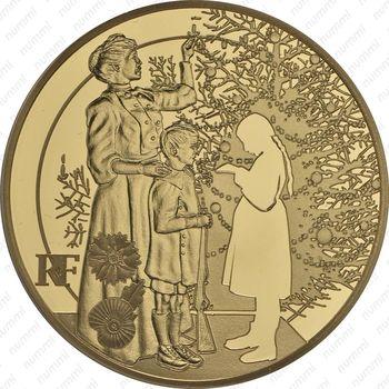 50 евро 2015, рождественское перемирие (золото)