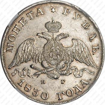 1 рубль 1830, СПБ-НГ, длинные ленты под орлом - Аверс