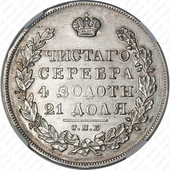 1 рубль 1830, СПБ-НГ, длинные ленты под орлом - Реверс