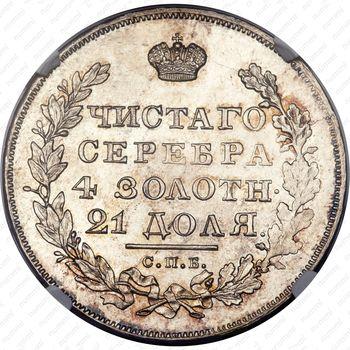 1 рубль 1830, СПБ-НГ, короткие ленты под орлом - Реверс