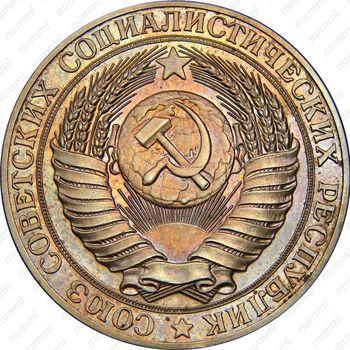 1 рубль 1956