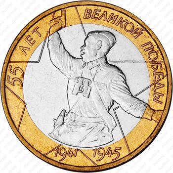 10 рублей 2000, 55 лет Победы, политрук