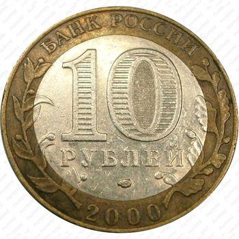 10 рублей 2000, 55 лет Победы, политрук, круговая надпись на реверсе отдалена от канта, штемпель 1.2