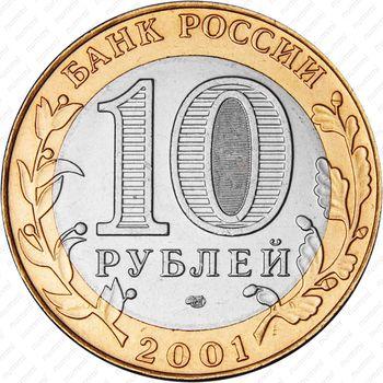 10 рублей 2001, Гагарин (СПМД)
