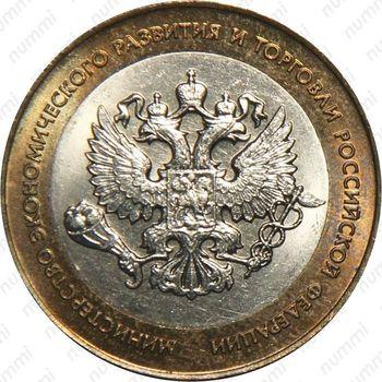 10 рублей 2002, министерство эконом. развития