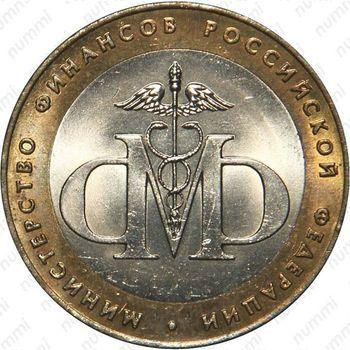 10 рублей 2002, министерство финансов