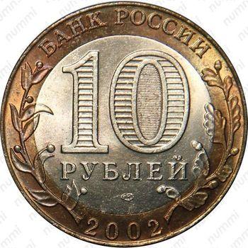 10 рублей 2002, министерство юстиции