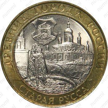 10 рублей 2002, Старая Русса
