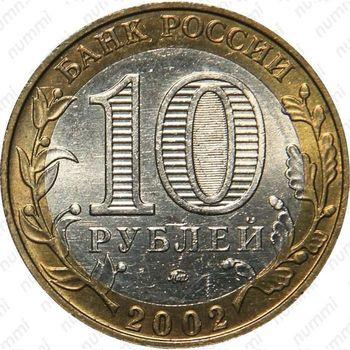 10 рублей 2002, вооружённые силы
