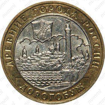 10 рублей 2003, Дорогобуж