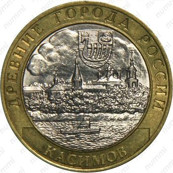 10 рублей 2003, Касимов