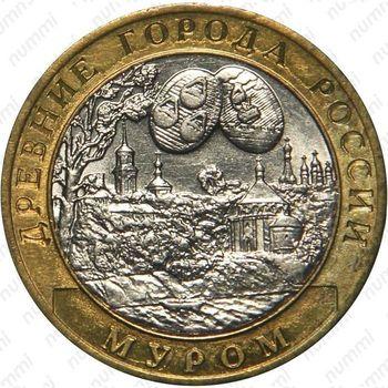 10 рублей 2003, Муром