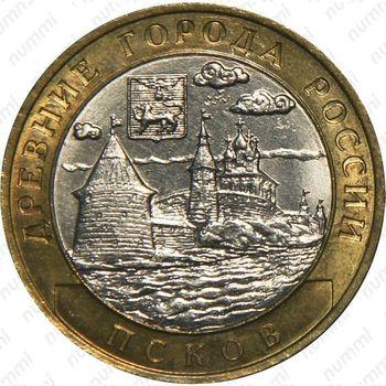 10 рублей 2003, Псков