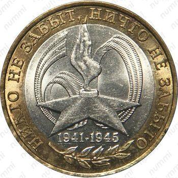 10 рублей 2005, 60 лет Победы (ММД)