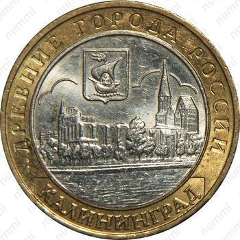 10 рублей 2005, Калининград