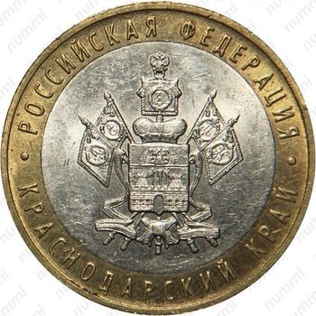 10 рублей 2005, Краснодарский край