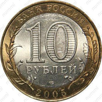 10 рублей 2005, Ленинградская область