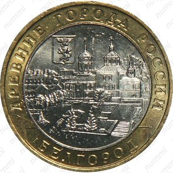 10 рублей 2006, Белгород