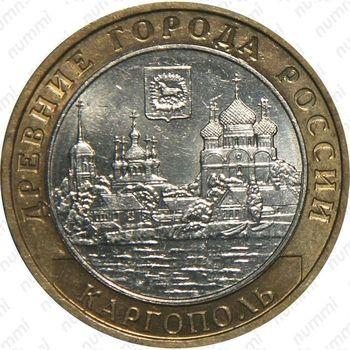 10 рублей 2006, Каргополь