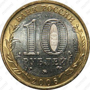 10 рублей 2006, Сахалинская область